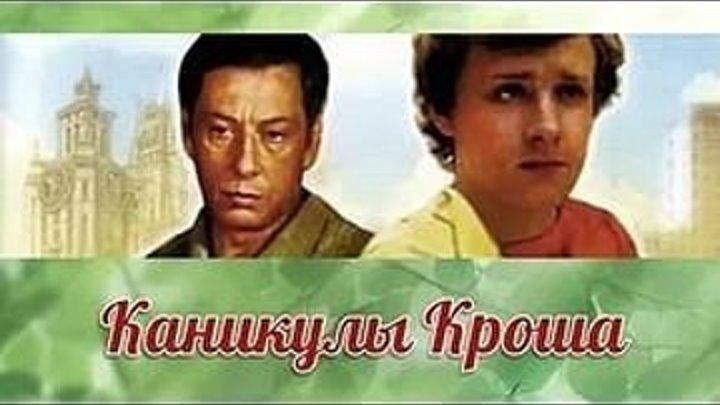 Каникулы Кроша-3 серия(1980)Семейный..СССР.
