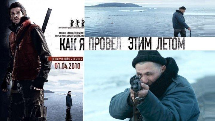 КАК Я ПРОВЁЛ ЭТИМ ЛЕТОМ (Триллер Россия-2010г.) Х.Ф.