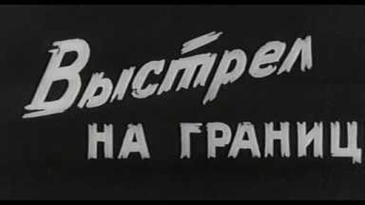Выстрел на границе..1970...СССР