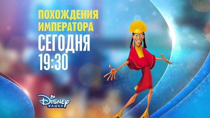 """""""Похождения императора"""" на Канале Disney!"""