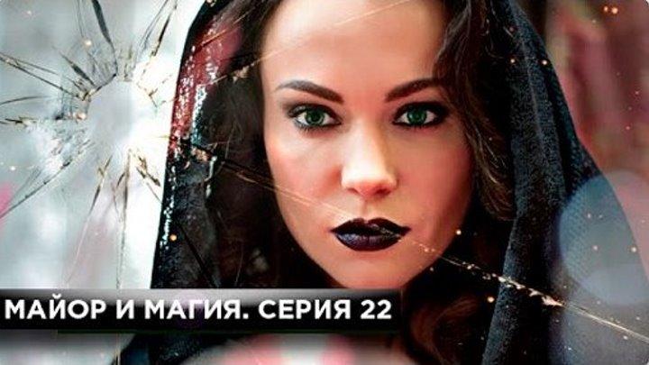 Майор и Магия - 22 серия