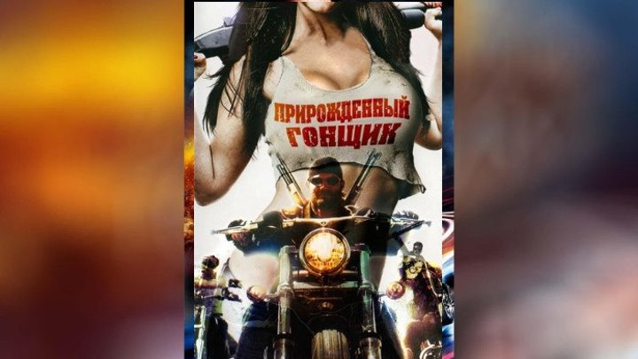 Прирожденный гонщик (2011)--