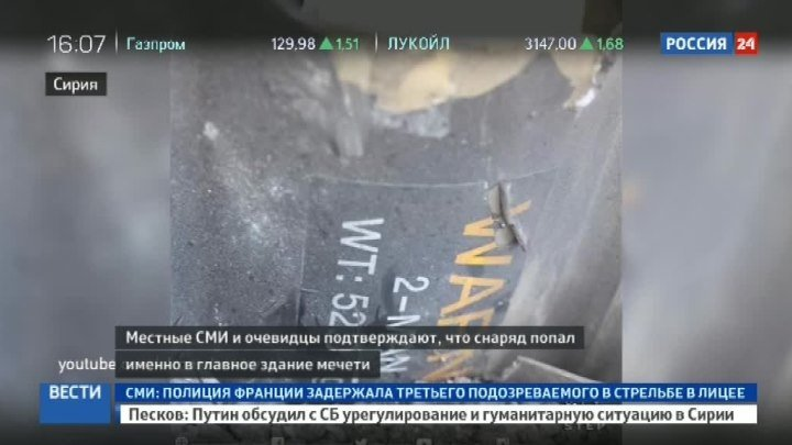 США нанесли авиаудар по мечети в Сирии. 17.03.17