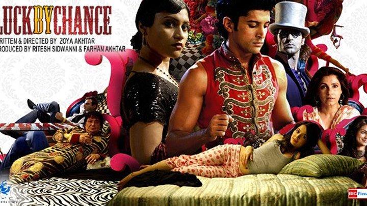 Шанс на удачу (2009) Luck by Chance