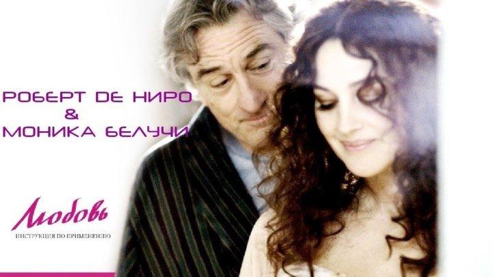 Любовь: Инструкция по применению (Италия 2011 HD) Мелодрама, Комедия