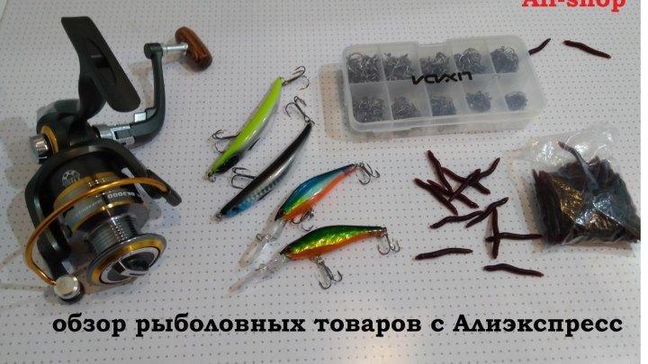 Обзор рыболовных товаров с Алиэкспресс
