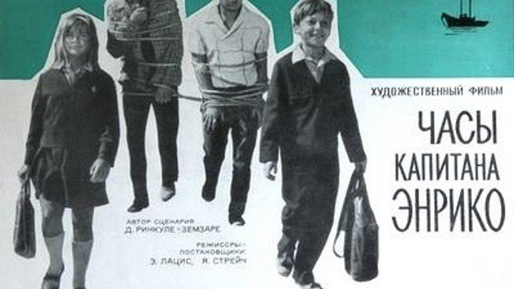 Часы капитана Энрико (1967) Страна: СССР