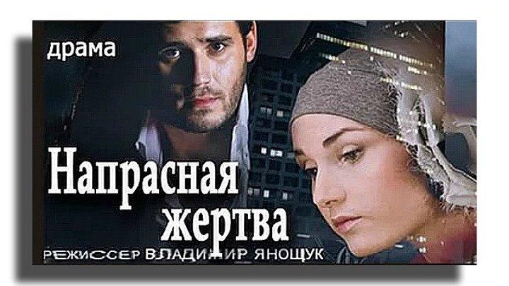 Напрасная жертва, Мелодрама, драма