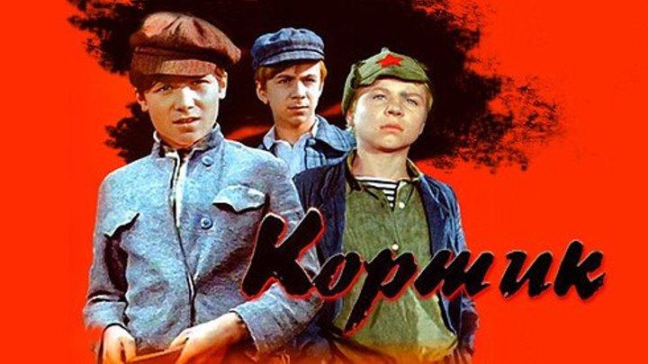 К.о.р.т.и.к 1974 (2 серия)Приключения,СССР..