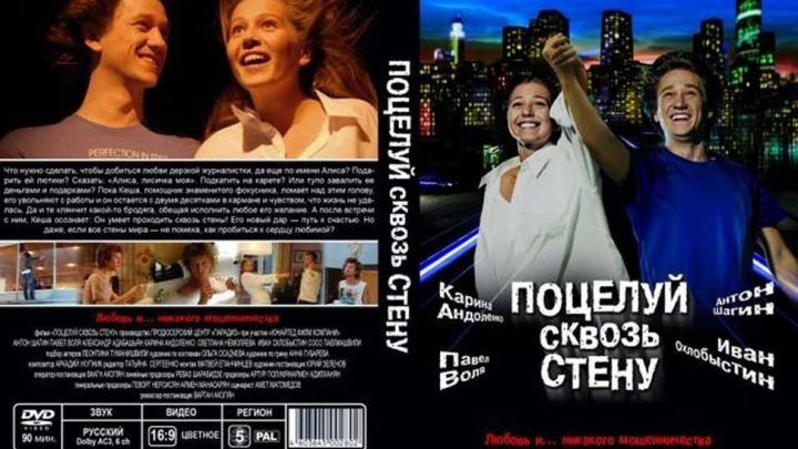 Поцелуй сквозь стену (2011) Фантастика..Россия