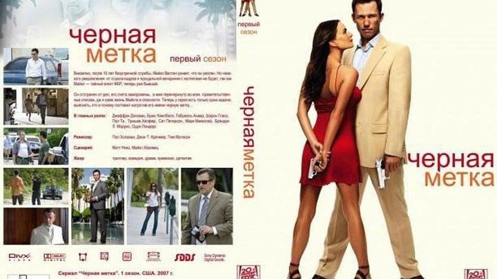 Чёрная метка 2011..Детектив..Россия.