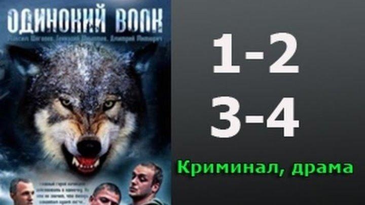 2012..Одинокий волк 1 2 3 4 серия - криминал.. Россия