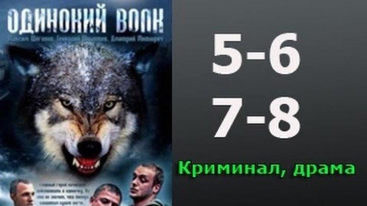 2012..Одинокий волк 5 6 7 8 серия .детектив.Россия