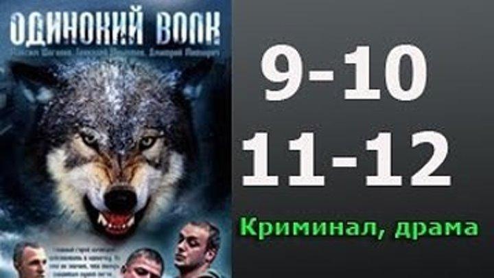 2012.Одинокий волк 9 10 11 12 серия - криминал.Россия