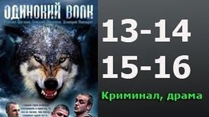 2012..Одинокий волк 13 14 15 16 серия - криминал.Россия