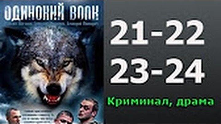2012.Одинокий волк 21 22 23 24 серии (заключительные) - криминал. Россия.