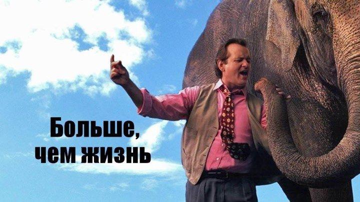 Больше, чем жизнь (1996) Комедия, семейный HDTV (1080p) Р Билл Мюррей, Тай, Джанин Гарофало, Пэт Хингл, Линда Фиорентино, Мэттью МакКонахи