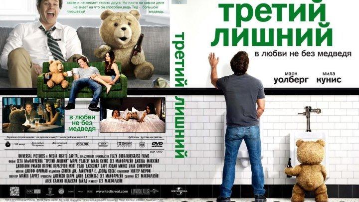 Третий лишний (2012)режиссерская версия