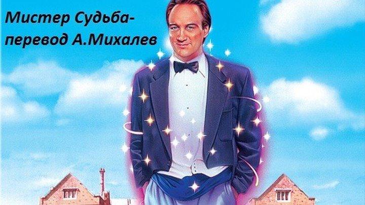 Мистер Судьба (А.Михалев)