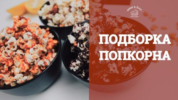 ТОП-3 рецепта попкорна [sweet & flour]
