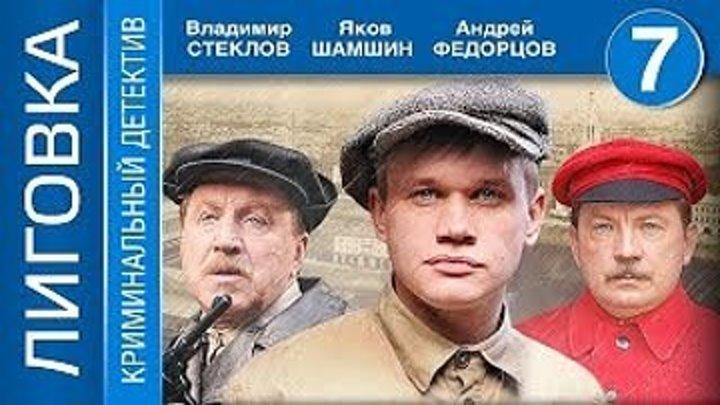 Л.и.г.о.в.к.а (2оо9). 7 серия. Россия., криминал. 📽