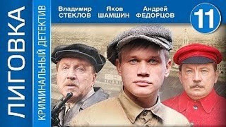 Л.и.г.о.в.к.а (2оо9). 11 серия. Россия., криминал. 📽