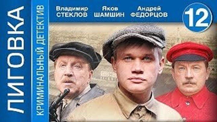 Л.и.г.о.в.к.а (2оо9). 12 серия. Россия., криминал. 📽