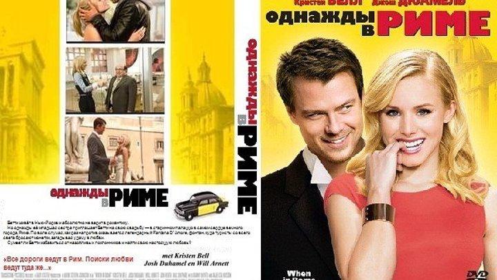Однажды в Риме (2010) Комедия, Драма