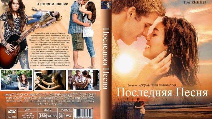 Последняя песня (2010) Мелодрама, Драма.