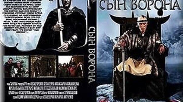 Сын ворона (2014) Исторический.Россия.