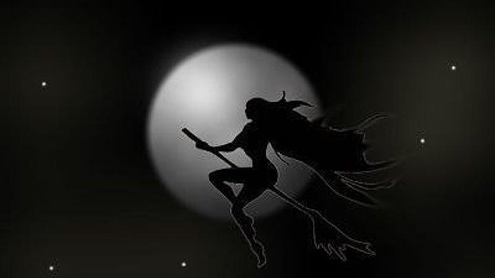 СЕРЖ ХОЛСТОВ-Молодая Ведьма(авторская песня)