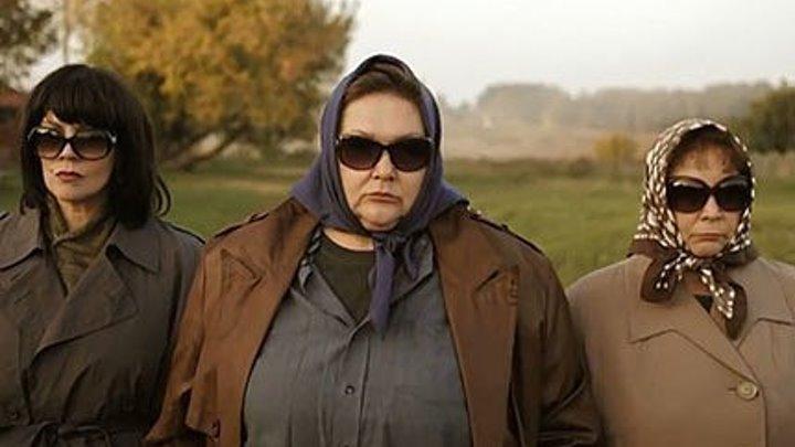 Бабоньки (2016) Мелодрама комедия фильм