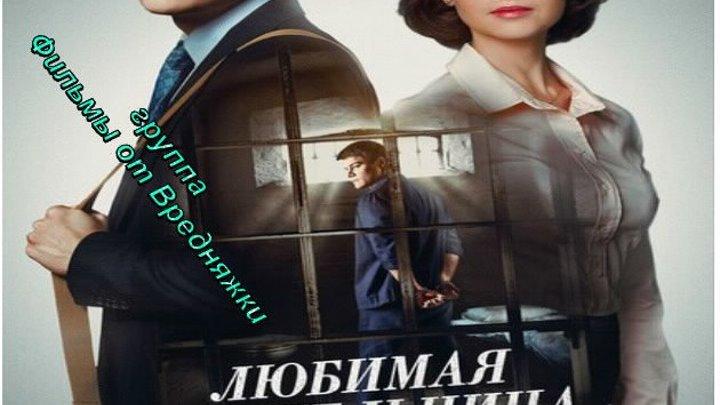 _Лю_бимая учительница 1,2,3,4,5,6,7,8 серия 2016 сериал _ премьера 2016_ все серии