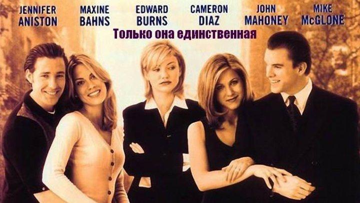 Только она единственная (1996) драма, мелодрама, комедия HDRip от Koenig P Эдвард Бёрнс, Майк МакГлоун, Дженнифер Энистон, Максин Банс, Кэмерон Диаз, Джон Махони