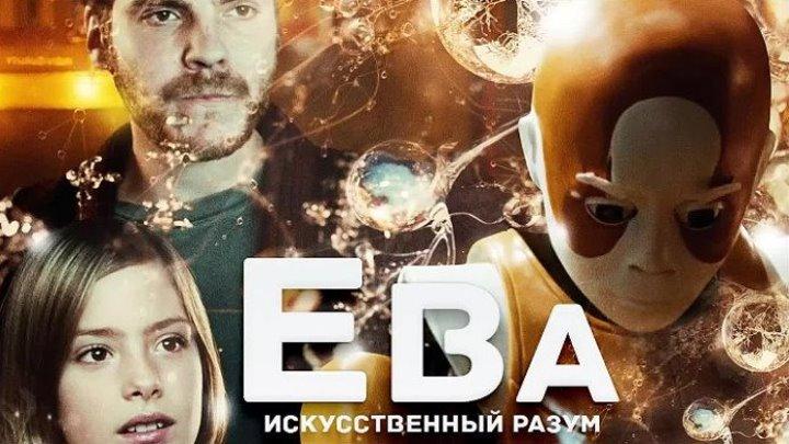 Ева Искусственный разум (2011)