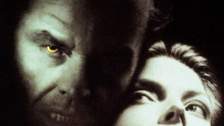 Волк (мистический триллер с Джеком Николсоном и Мишель Пфайффер) _ США, 1994 Жанр: Ужасы, Триллер, Фэнтези, Мелодрама, Драма.