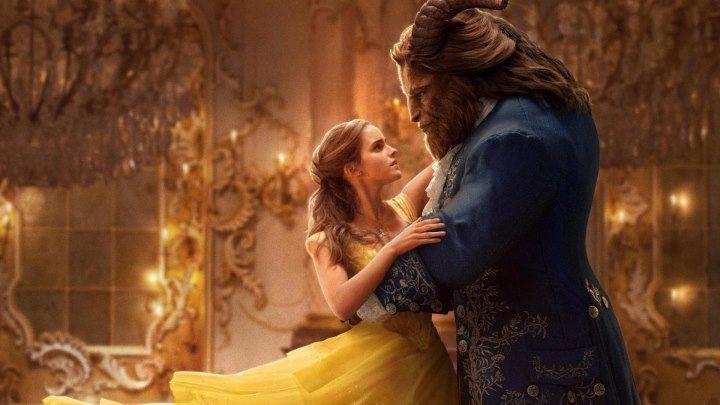 Красавица и Чудовище - красивая сказка в новом исполнеии