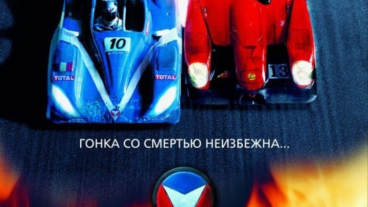 """Мишель Вальян Жажда скорости (2оо3) Жанр: Боевик, Спорт. Страна: Франция. Слоган: """"Гонка со смертью неизбежна...""""."""