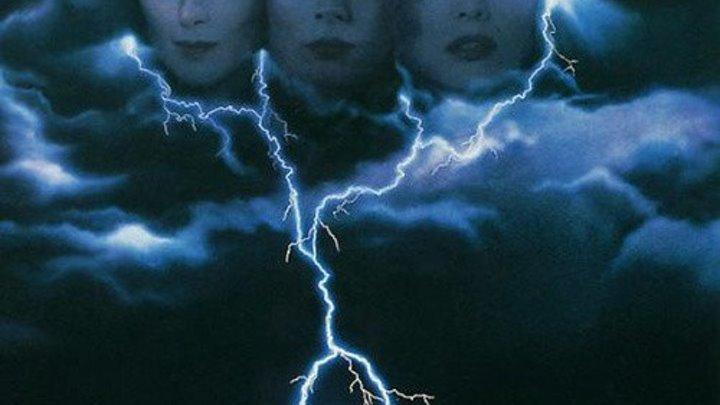 Иствикские ведьмы (SD48Ор) • Мистическая комедия _ 1987г В ролях: Джек Николсон, Сьюзан Сарандон, Мишель Пфайффер, Вероника Картрайт, Шер