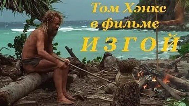 Изгой HD(Приключенческий фильм)2000 (12+)