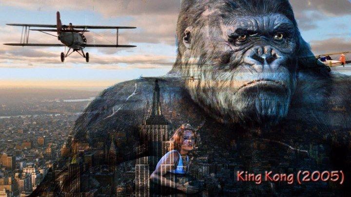 Кинг Конг HD(Приключенческий фильм)2005