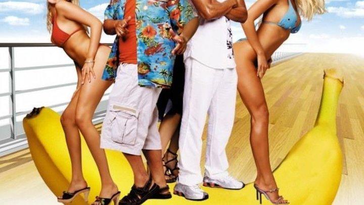 Морское приключение HD(комедия)2003