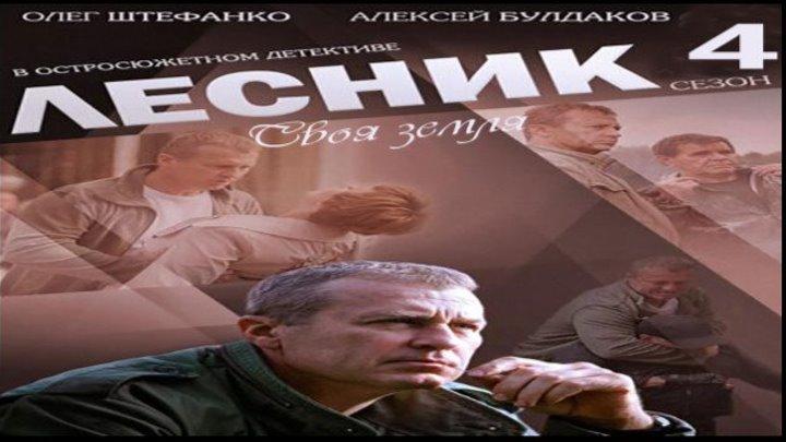 Лесник-4. Своя земля, 2017 год / Серия 1 из 60 (криминал)