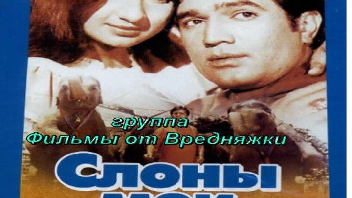 СЛОНЫ МОИ ДРУЗЬЯ (ИНДИЯ) 1971г.Жанр: Драма, Мюзикл, Семейный. РАДЖЕШ КХАННА, ТАНУДЖА