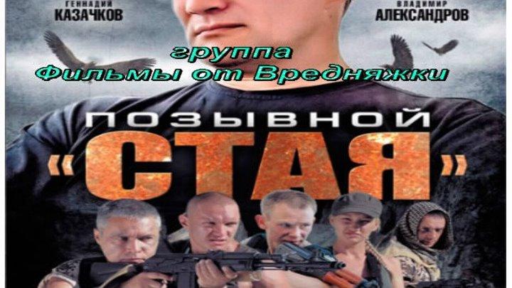 Позывной СТАЯ 2 сезон серия 1-12 Боевики русские 2015