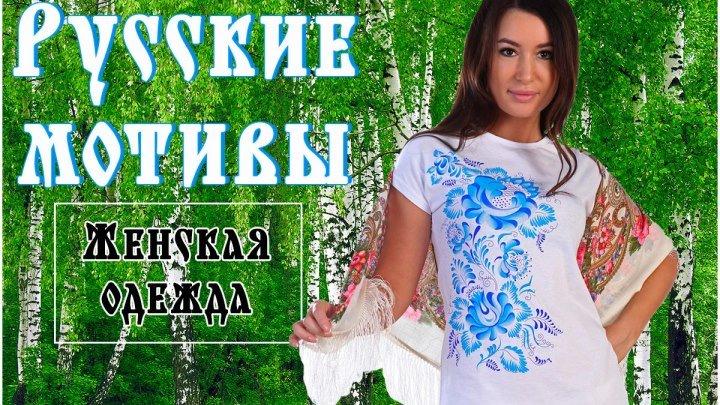 Русские мотивы от магазина одежды СонЛайн [СОНЛАЙН_Интернет-магазин]