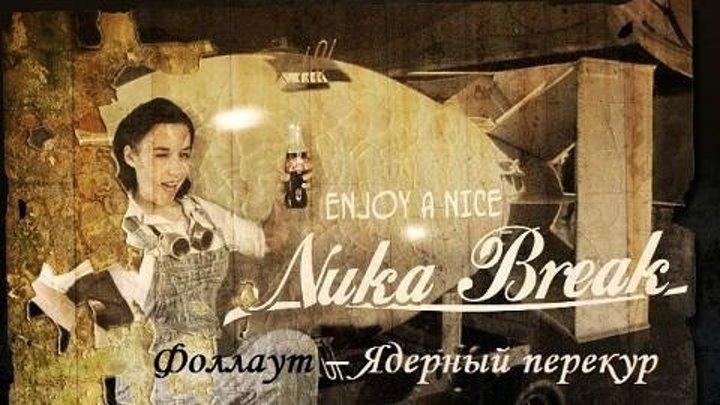 Фаллаут: Перерыв на ядерку / Fallout: Nuka Break (2010 ᴴᴰ) Боевик, Фантастика