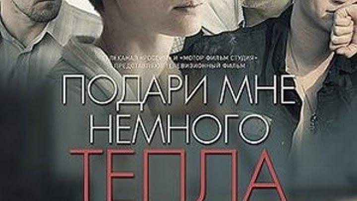 Подари мне немного тепла (2013) Драма Мелодрама