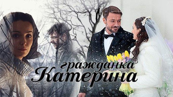 Гражданка Катерина (2015) Мелодрама
