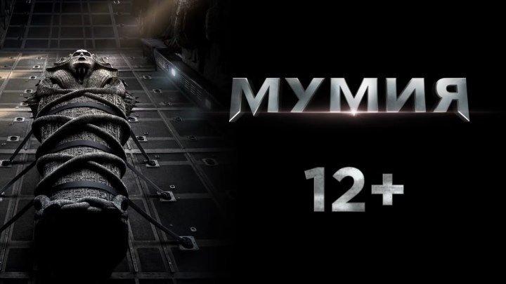 Мумия 2017 Трейлер №2